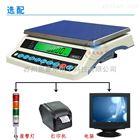 通过电子秤直接与ERP系统上传数据及电脑手机的电子称