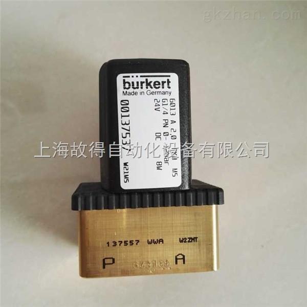 burkert6013电磁阀00137537