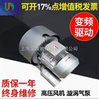 厂家直销7.5KW高压风机 10HP高压漩涡气泵价格