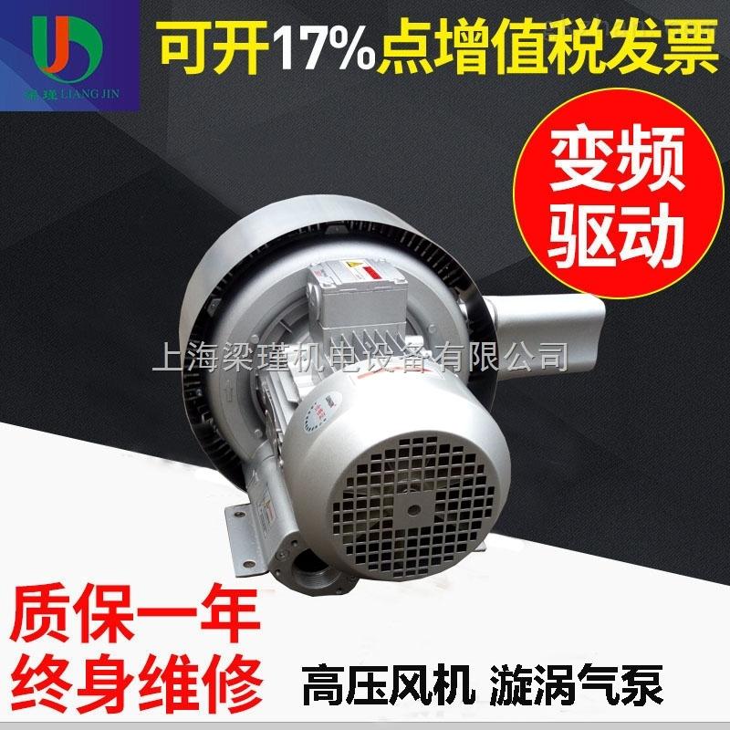 厂家直销1.3KW双段式高压风机 2HP高压漩涡气泵价格