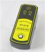 GY-35型35KV工频验电信号发生器优惠