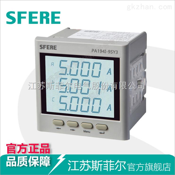 PA194I-9SY3 LCD三相交流电流表