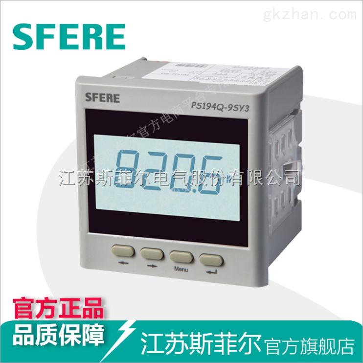 PS194Q-9SY3具备4路开关量输出LCD显示交流三相无功功率表