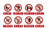 禁止标志牌厂家