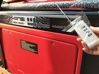 HS6000TM便携式5kw手提数码变频发电机