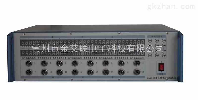 JK2515B-16D多路电阻仪