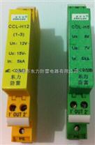 浙江信号防雷器CCL-H电压信号