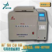 ZDHW-9000-煤炭量热仪|煤炭发热量化验设备