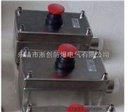不锈钢防爆急停按钮盒