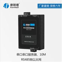 工业级串口服务器  RS485转TCP/ip 串口转网口 485转以太网