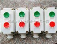 LA5821-1A防爆控制按钮开关盒