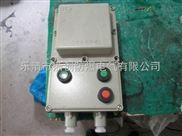 控制5.5KW电机防爆磁力起动器多少钱