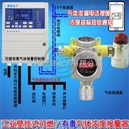 工业用磷化氢浓度报警器,点型可燃气体探测器安装厂家
