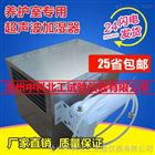 養護室超聲波加濕器