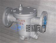 CS41H自动自由浮球式蒸汽疏水阀