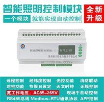 乌鲁木齐-ASF.RL.6.16A智能6路照明控制器