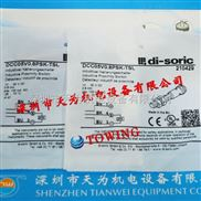 DCC05V0.8PSK-TSL-德国德硕瑞di-soric电感式接近开关