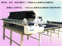 Boloki-自动拉布机|铺布机专业制造商