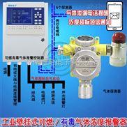 壁挂式氟化氢泄漏报警器,毒性气体报警仪安装价格