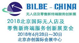 2018北京国际无人店及零售新终端服务创新展览会