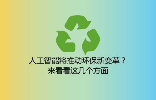 人工智能将推动环保新变革?来看看这几个方面