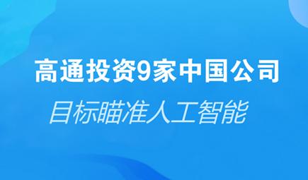 高通投资9家中国公司 目标瞄准人工智能