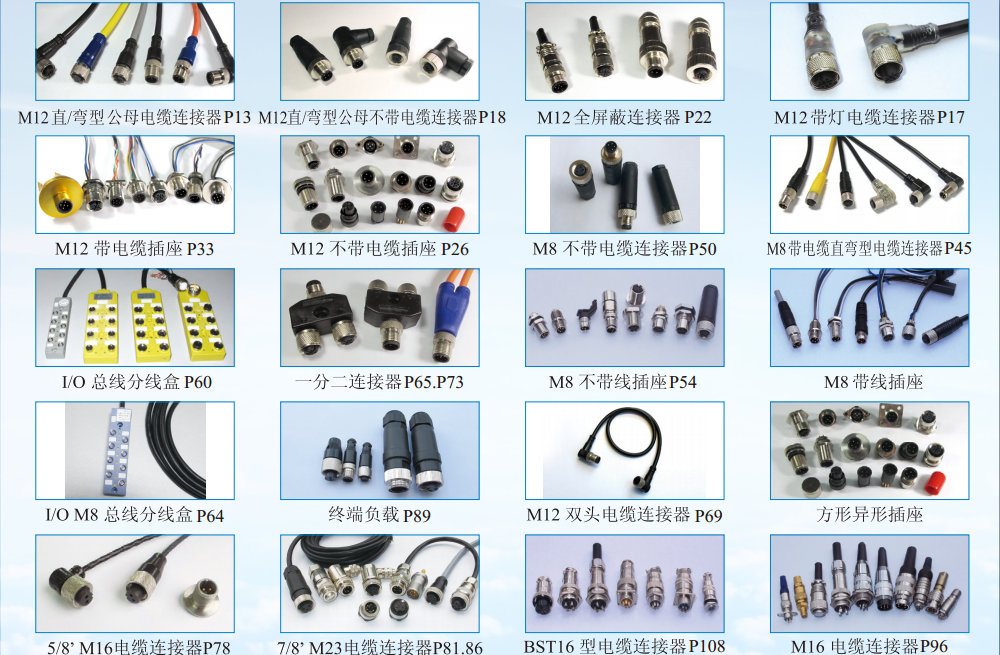 防水接头M12/M8系列产品展示