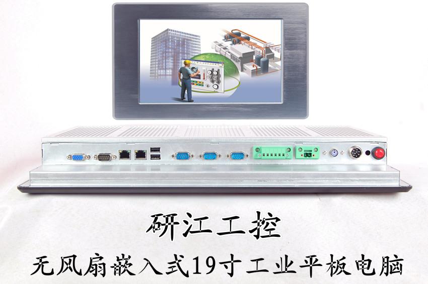 深圳]15寸触摸无风扇工业平板电脑 全尺寸工业平板电脑