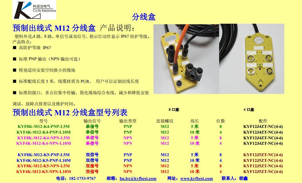 传感器执行器M12多接口集线器|分线盒