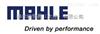 优势供应MAHLE滤芯—德国赫尔纳(大连)公司。