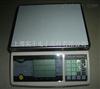 英展20kg电子桌秤